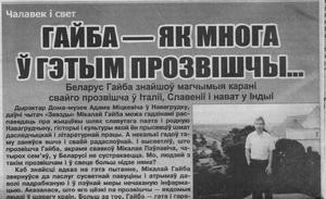 Інтэрв'ю у газеце Звязда 28.01.2008г.